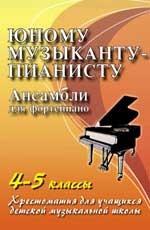 Юному музыканту-пианисту: ансамбли для фортепиано. Хрестоматия педагогического репертуара. 4-5 классы