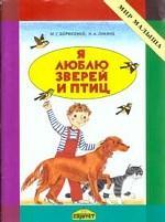 Я люблю зверей и птиц: Дидактические игры с детьми 1,5-3 лет