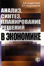 Анализ, синтез и планирование решений в экономике. 2-е издание