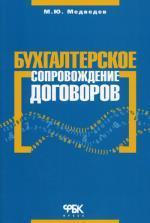 Бухгалтерское сопровождение договоров. Медведев М.Ю