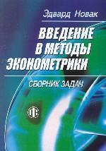 Введение в методы эконометрики: сборник задач