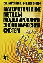 Математические методы моделирования экономических систем. 2-е издание, переработанное и дополненное