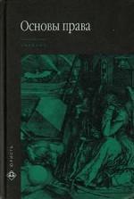Основы права. Учебник для студентов образовательных учреждений среднего профессионального образования. 4-е издание