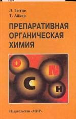 Препаративная органическая химия: Реакции и синтезы в практикуме органической химии и научно-исследовательской лаборатории. Серия: Методы в химии