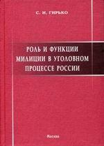 Роль и функции милиции в уголовном процессе России