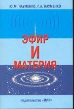 Эфир и материя. Начало эфироквантовой теории материи