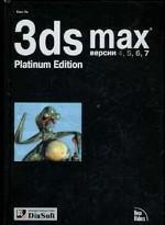 3D Studio MAX для дизайнера. Искусство трехмерной анимации. Platinum Edition