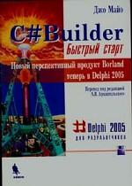 C# Builder. Быстрый старт + дискета