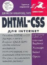 DHTML и CSS для Internet