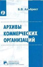 Архивы коммерческих организаций
