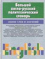 Большой англо-русский политехнический словарь. Том 2. J-Z