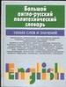 Большой англо-русский политехнический словарь т2