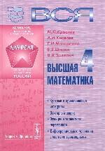 Вся высшая математика. Кратные и криволинейные интегралы, векторный анализ, функции комплексного переменного, дифференциальные уравнения с частными пр