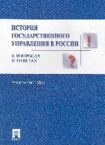 История государственного управления в России в вопросах и ответах