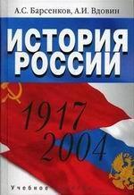История России. 1917-2004