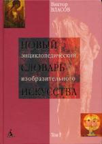 Новый энциклопедический словарь изобразительного искусства. Т. 1