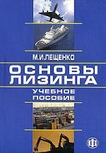 Основы лизинга. 2-е издание