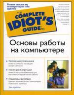 Idiot`s Guide. Основы работы на компьютере