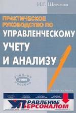 Практическое руководство по управленческому учету и анализу