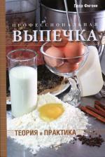 Профессиональная выпечка: теория и практика. Фигони П