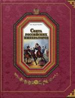 Свита российских императоров. [В 2 кн.] Кн.1. А-Л