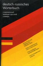Современный русско-немецкий, немецко-русский словарь