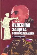 Судебная защита военнослужащих