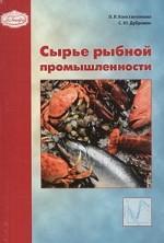 Сырье рыбной промышленности