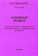 Уголовный процесс. Комплексный сборник информационных учебно-методических и контролирующих материалов