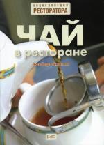 Чай в ресторане