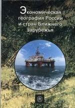 Экономическая география России и стран Ближнего зарубежья