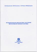 Функциональная диагностика состояния вегетативной нервной системы