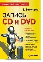 Запись CD и DVD. Популярный самоучитель