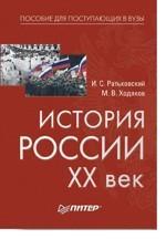 История России: XX век: пособие для поступающих в вузы