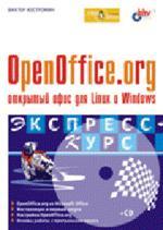 OpenOffice.org: Открытый офис для Linux и Windows (+CD)