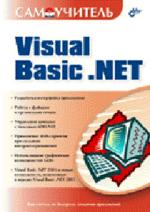 Самоучитель Visual Basic .NET