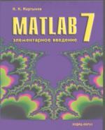 MATLAB 7. Элементарное введение
