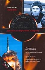Ракетные боги Кремля. Догнать и перегнать Америку