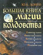 Большая книга магии и колдовства