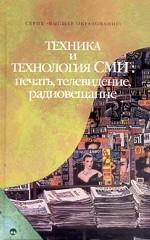 Техника и технология СМИ: печать, телевидение, радиовещание