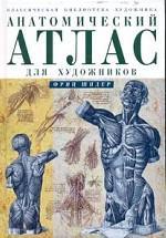 Анатомический атлас для художников