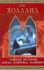 Тайная история лорда Байрона, вампира