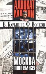 Москва тюремная