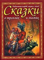 Сказки и предания о троллях и гномах