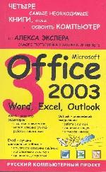 Microsoft Office 2003: Word, Excel, Outlook
