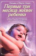 Первые три месяца жизни ребенка