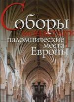 Соборы, монастыри, паломнические места Европы