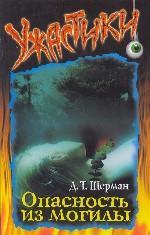 Опасность из могилы
