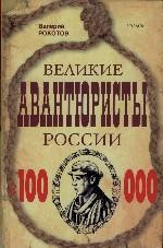 Великие авантюристы России