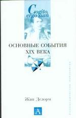 Основные события ХIХ века. 1789-1914